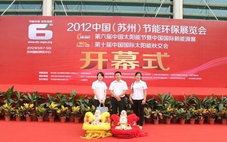 2012中国(苏州)节能环保展览会开幕式