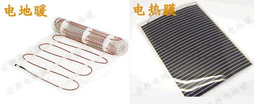 电地暖和电热膜图片